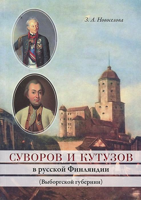 Суворов и Кутузов в русской Финляндии (Выборгской губернии)