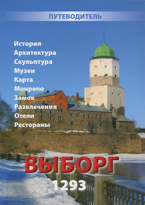 Я. А. Максимович Выборг 2013. Путеводитель выборг бытовку б у