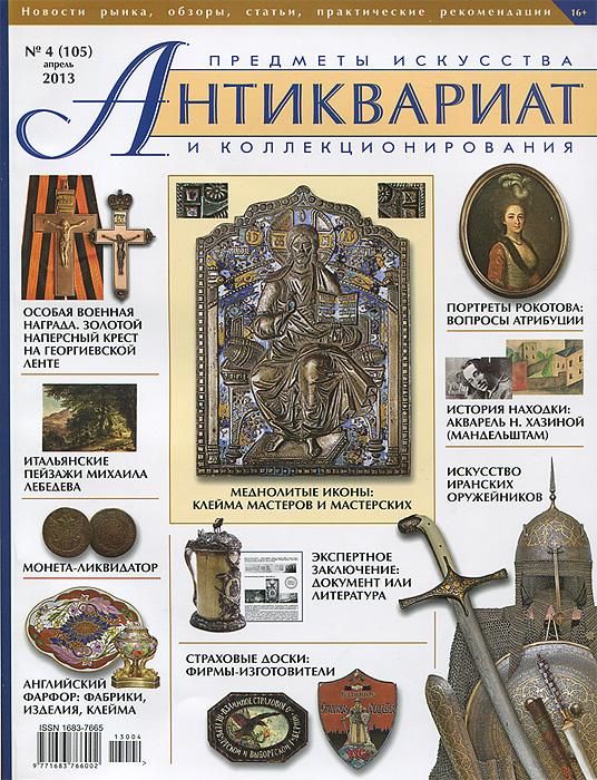 Антиквариат, предметы искусства и коллекционирования, №4 (105), апрель 2013 антиквариат