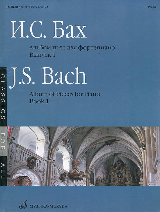 И. С. Бах И. С. Бах. Альбом пьес для фортепиано. Выпуск 1 / J. S. Bach: Album of Pieces for Piano: Book 1 и с бах и с бах альбом пьес для скрипки и фортепиано
