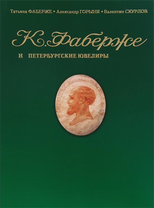 Т. Ф. Фаберже, А. С. Горыня, В. В. Скурлов Фаберже и петербургские ювелиры ISBN: 978-5-87417-406-4 400mmx1520mm glossy red vinyl auto car styling car and motorcycle sticker vinyl wrap film air release sticker decal sheet