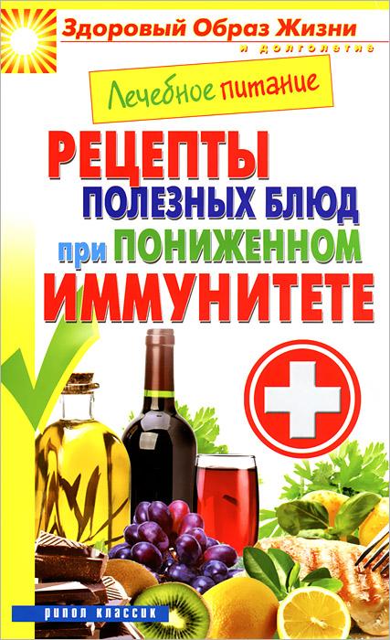 Лечебное питание. Рецепты полезных блюд при пониженном иммунитете