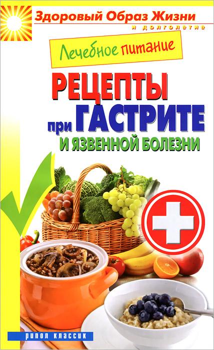 М. А. Смирнова Лечебное питание. Рецепты при гастрите и язвенной болезни