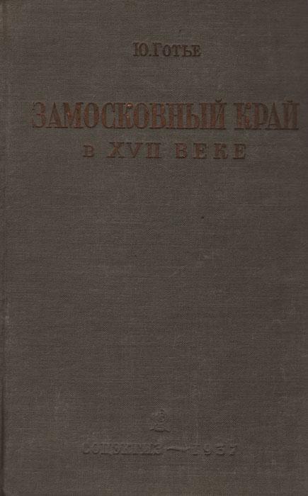 Замосковный край в XVII веке знаменитости в челябинске