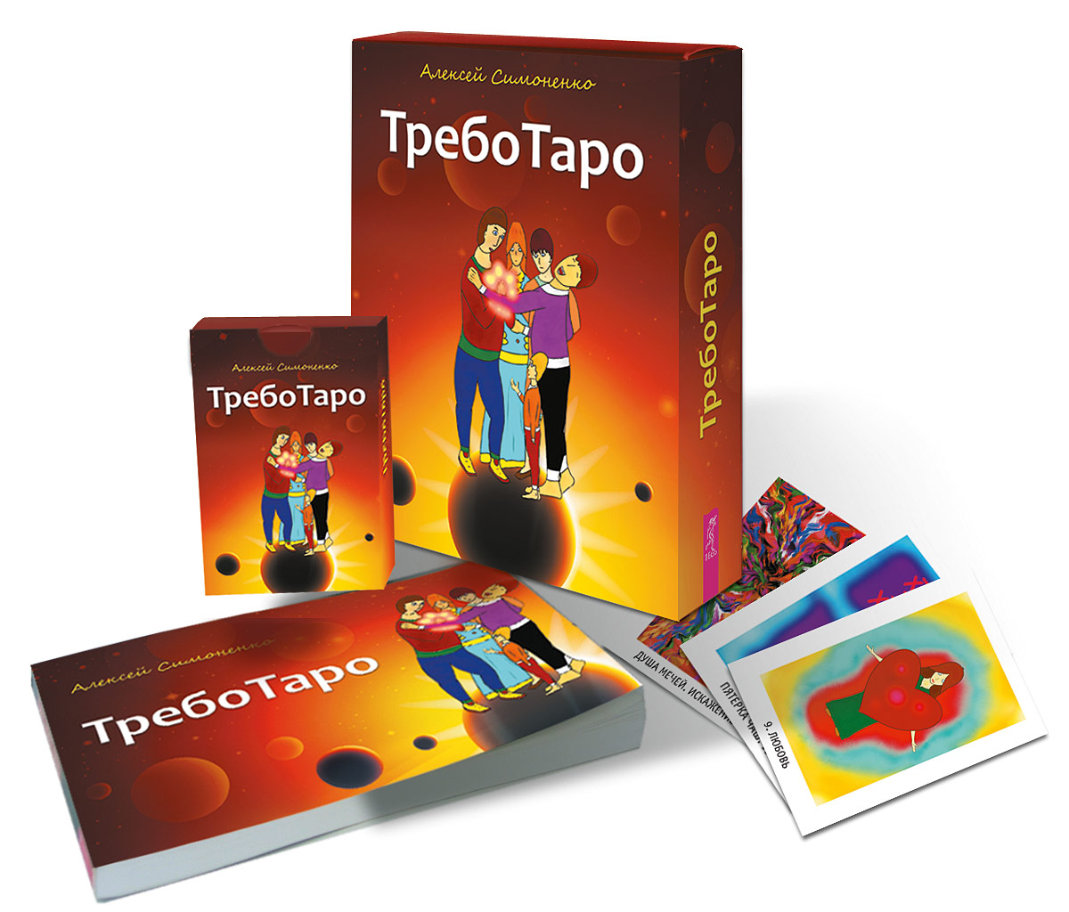 ТребоТаро (книга + колода из 78 карт). Алексей Симоненко