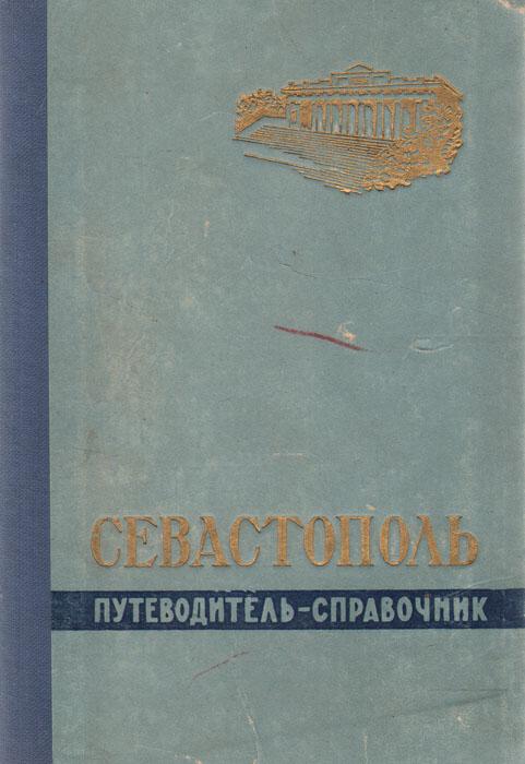 Севастополь. Путеводитель-справочник стоимость