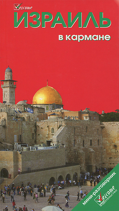 Израиль в кармане. Путеводитель развивается запасливо накапливая