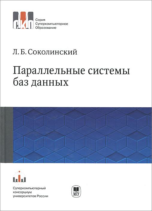 Л. Б. Соколинский. Параллельные системы баз данных