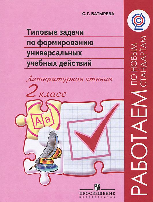 С. Г. Батырева Типовые задачи по формированию универсальных учебных действий. Литературное чтение. 2 класс цены онлайн