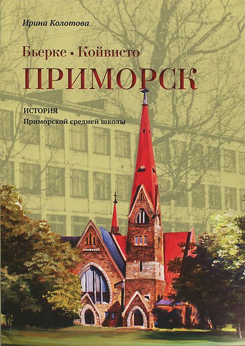 Ирина Колотова Бьерке - Койвисто - Приморск св вмч ирина