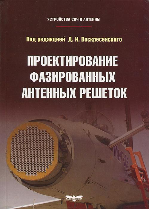 Устройства СВЧ и антенны. Проектирование фазированных антенных решеток тюнинг фар k2 k3 k5