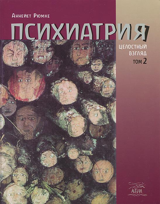 Фото Аннейет Рюмке Психиатрия. Целостный взгляд. В 2 томах. Том 2. Купить в РФ