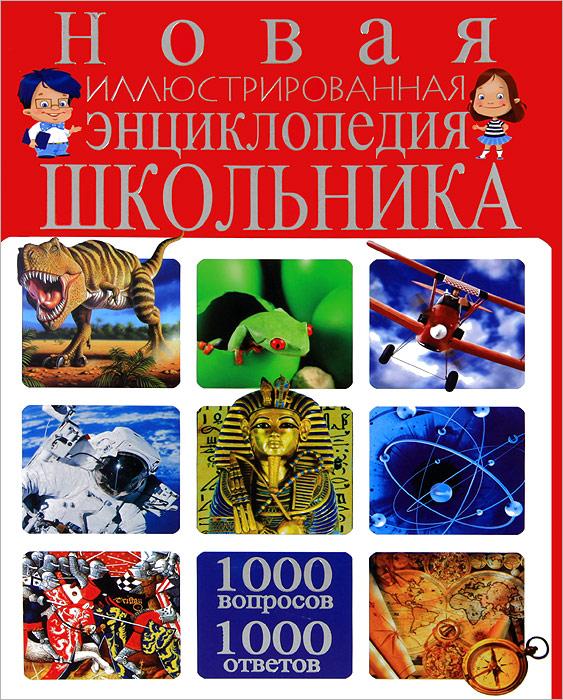 Купить Новая иллюстрированная энциклопедия школьника. 1000 вопросов - 1000 ответов
