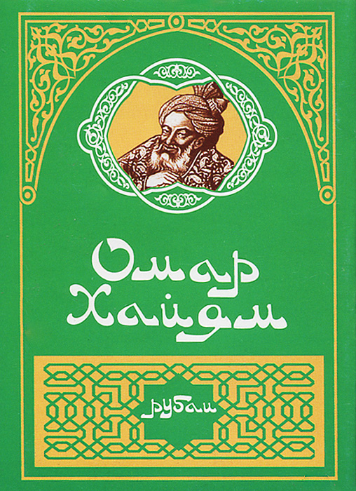 Омар Хайям Рубаи (миниатюрное издание) омар хайям лучшие афоризмы