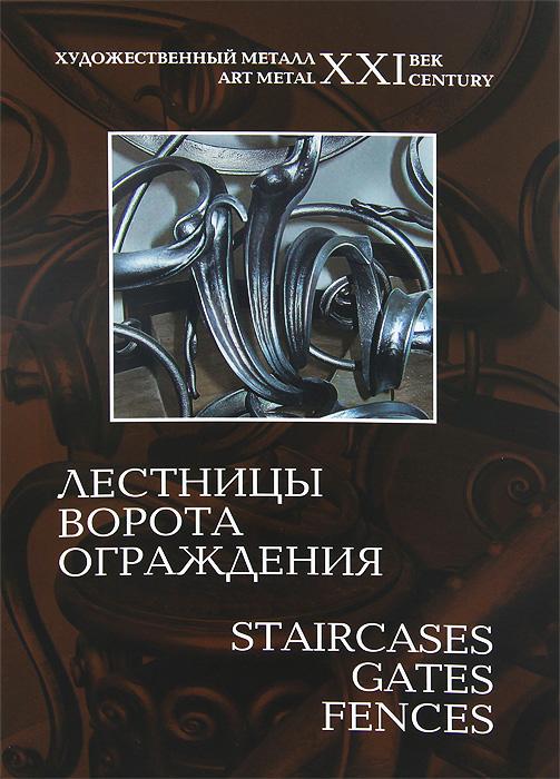 Елена Игнатьева, Елена Калайда Лестницы, ворота, ограждения / Staircases, Gates, Fences