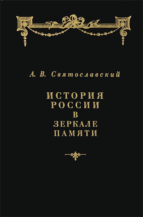 А. В. Святославский История России в зеркале памяти