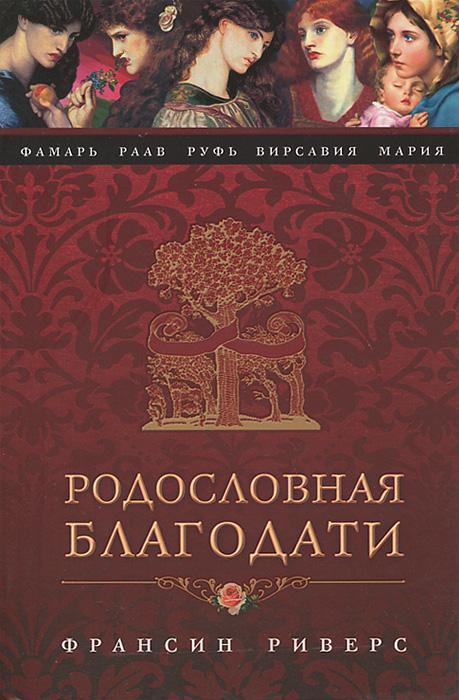 Франсин Риверс Родословная Благодати книга родословная купить в екатеринбурге