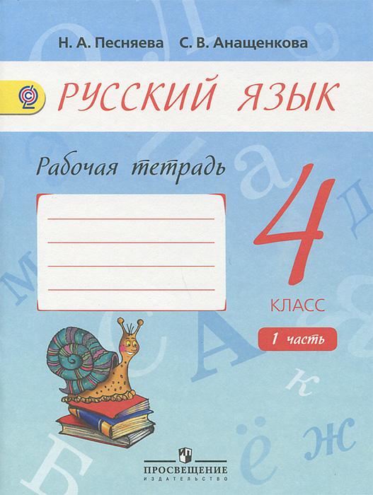Гдз по русскому языку для 4 класса азнабаева ф.ф