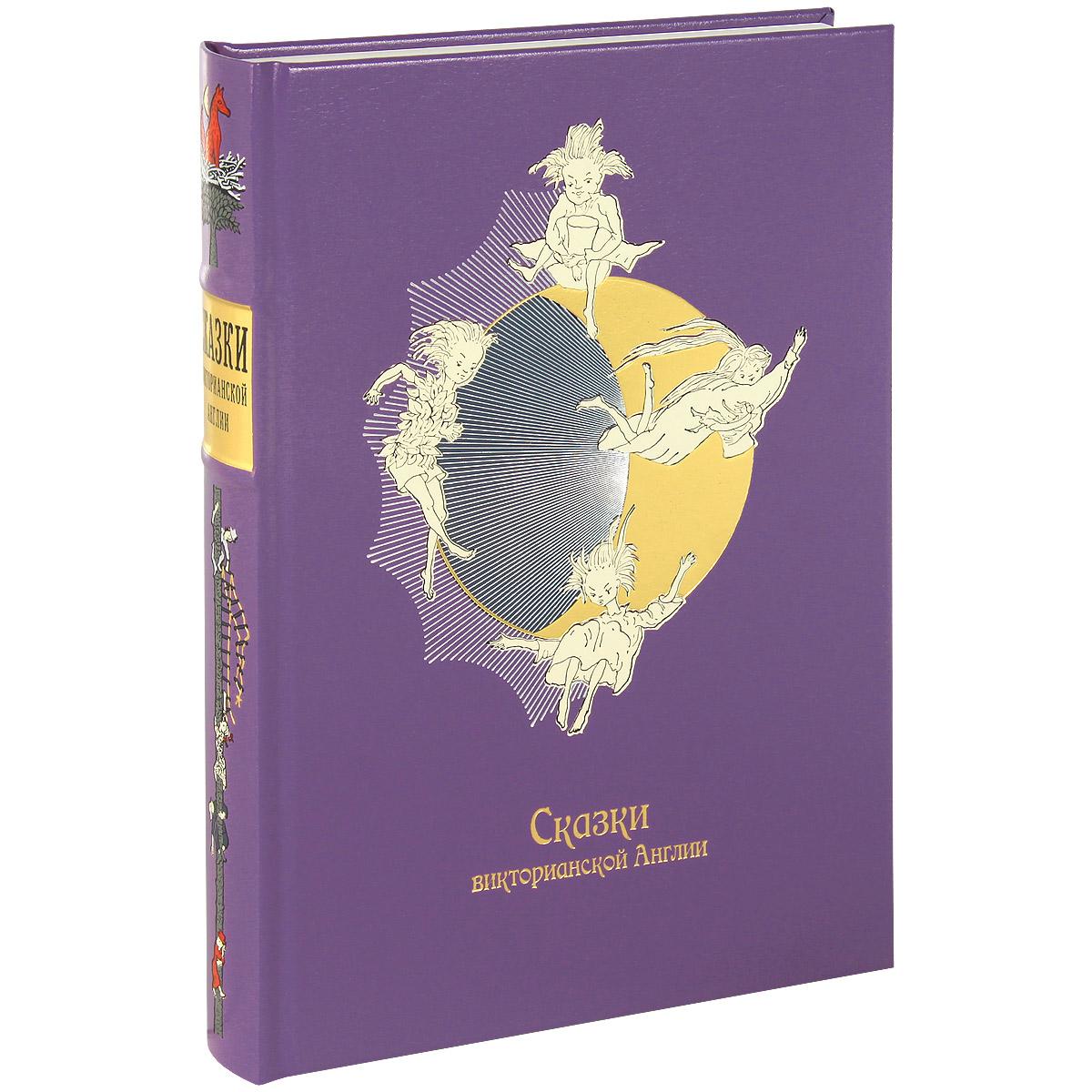 Купить Сказки викторианской Англии (подарочное издание),