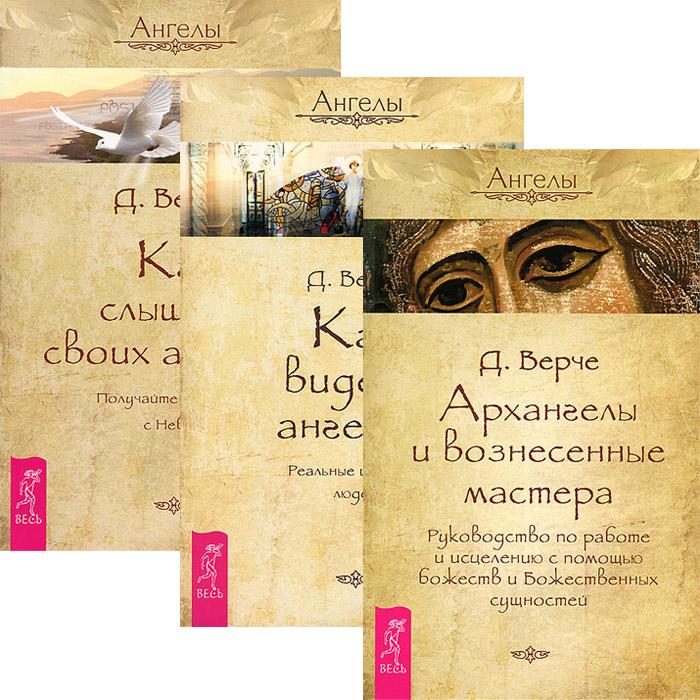 Дорин Верче Архангелы и вознесенные мастера. Как видеть ангелов. Как слышать ангелов (комплект из 3 книг)
