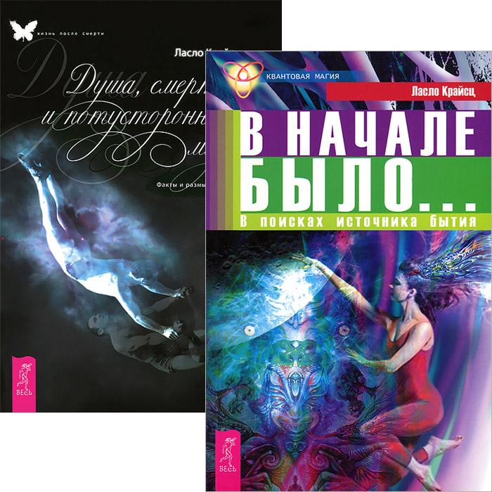 В начале было. Душа, смерть и потусторонний мир (комплект из 2 книг). Ласло Крайсц