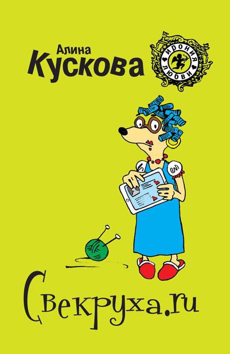 Алина Кускова Свекруха.ru ремни где не в интернете