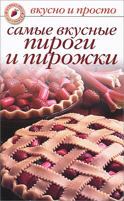 О. Ивушкина Самые вкусные пироги и пирожки самые вкусные пирожки с капустой где в петербурге