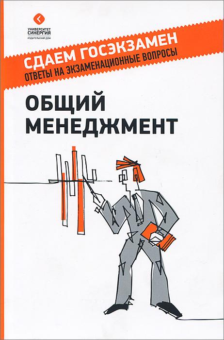 П. А. Михненко Общий менеджмент языковые основы русской ментальности учебное пособие