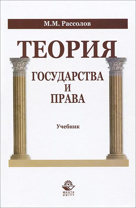 М. М. Рассолов Теория государства и права история отечественного государства и права учебник для бакалавров
