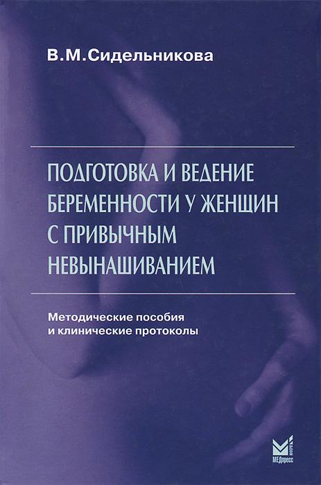 Подготовка и ведение беременности у женщин с привычным невынашиванием