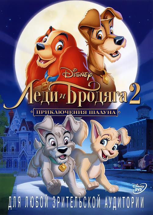 Соприкоснись с волшебством любимой классики Disney в продолжении истории Леди и Бродяга 2: Приключения Шалуна. Теперь, благодаря цифровой магии высокого разрешения, она стала еще более захватывающей!Впервые волнующую историю о новом поколение щенят, Джоке, Верном и остальных, оживят изображение высокой четкости и потрясающий звук. Озорной наследник Леди и Бродяги по имени Шалун наказан и томится в будке. Однако жажда свободы толкает его на отчаянные приключения. Шалун прибивается к стае Бродячих Псов, среди которых бывалый бродяга Бастер - его кумир, и очаровательная Энджел. Что предпочтет Шалун: новых друзей и свободу без ошейников и запретов или сытую жизнь дома?