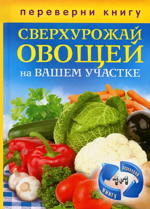 Сверхурожай овощей на вашем участке. Сверхурожай фруктов и ягод на вашем участке цены