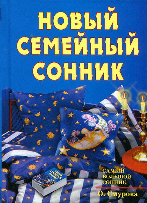 О. Смурова Новый семейный сонник