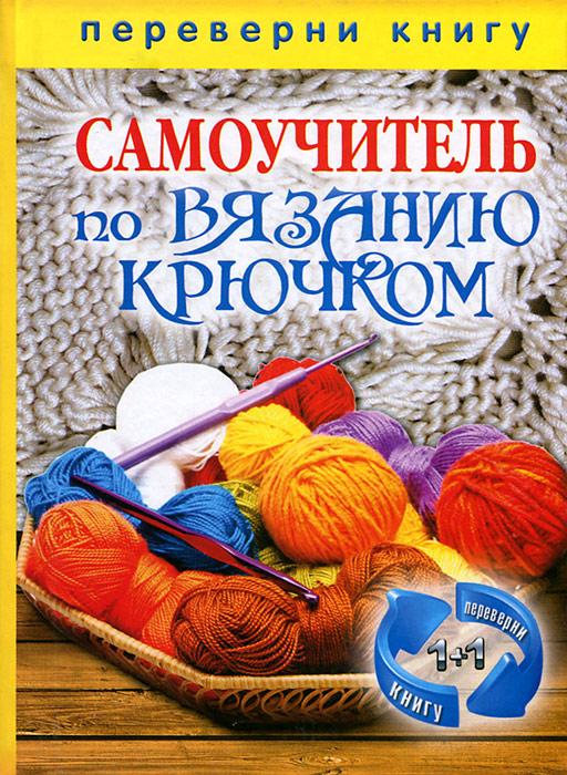 Антонина Спицына Самоучитель по вязанию крючком. Самоучитель по вязанию на спицах