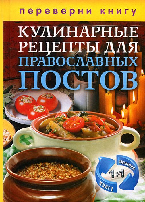 Кулинарные рецепты для православных постов. Кулинарные рецепты для православных праздников самые нужные кулинарные рецепты для дачи и пикника