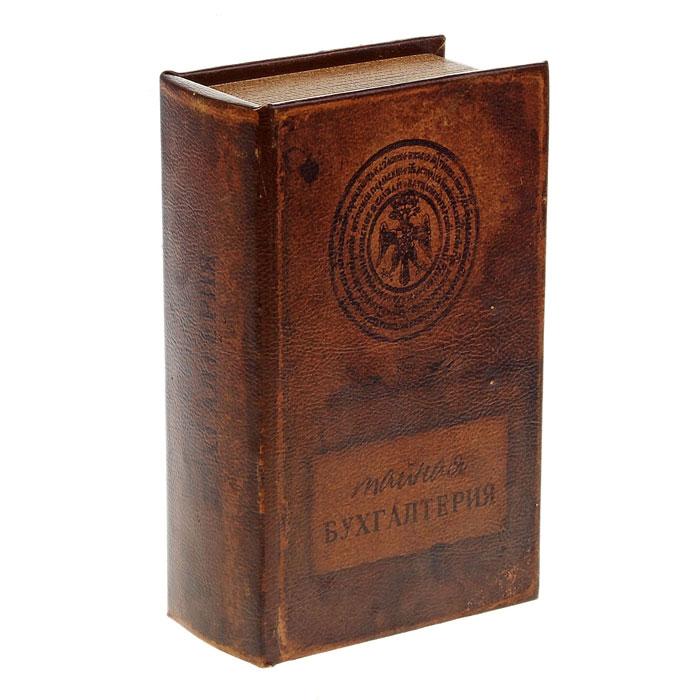 Сейф-книга Тайная бухгалтерия. 480423 берн р тайная книга благодарности