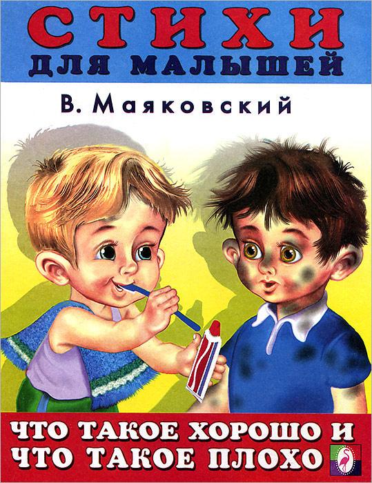 В. Маяковский Что такое хорошо и что такое плохо ISBN: 978-5-7833-1409-4 оптика что такое