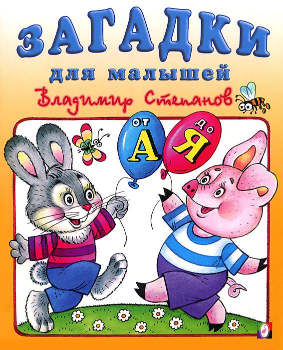 Владимир Степанов От А до Я год до школы от а до я тетрадь по подготовке к школе