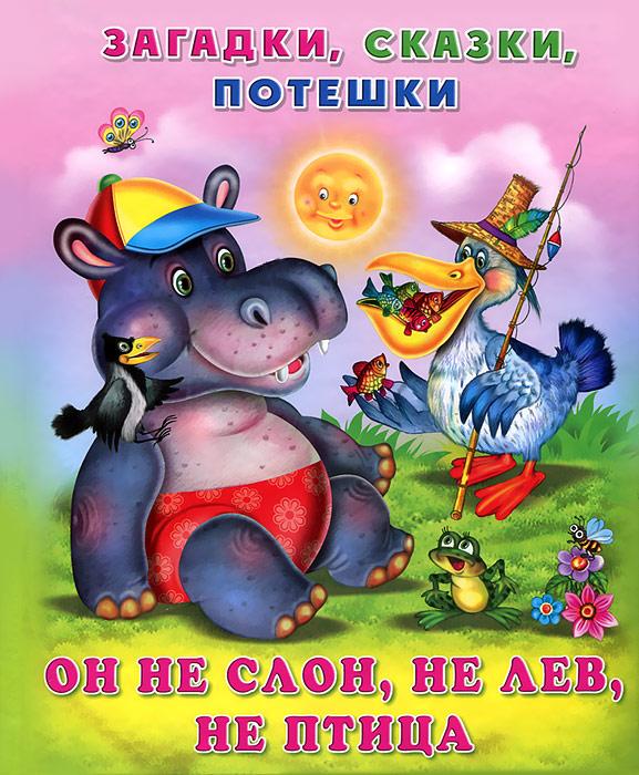 Он не слон, не лев, не птица лев кожевников авось небось и кабы сборник
