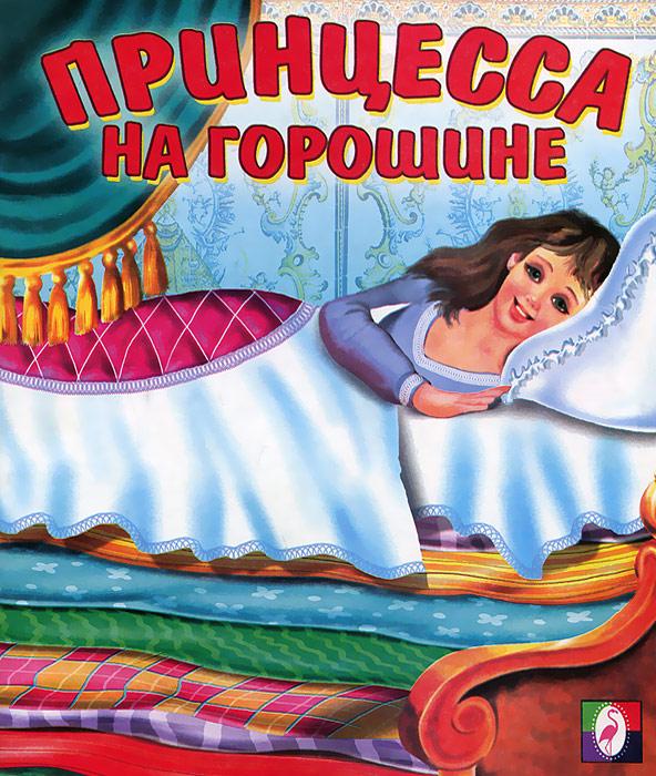 Принцесса на горошине