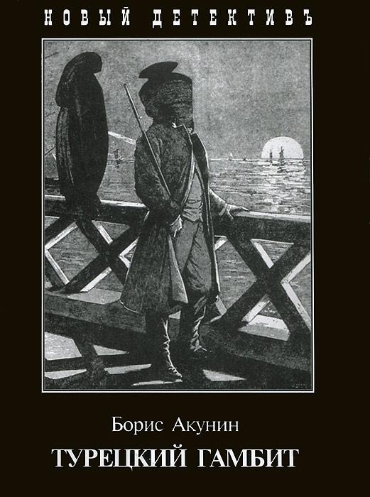 Скачать турецкий гамбит книга