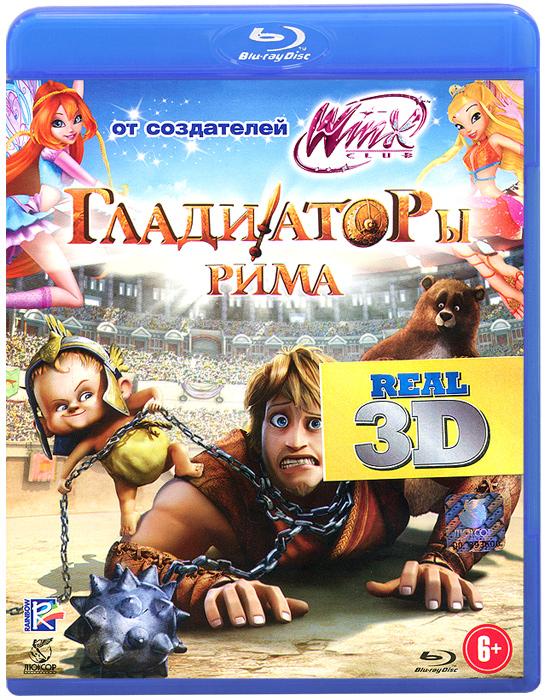 Гладиаторы Рима 3D (Blu-ray) 3d blu ray плеер panasonic dmp bdt460ee