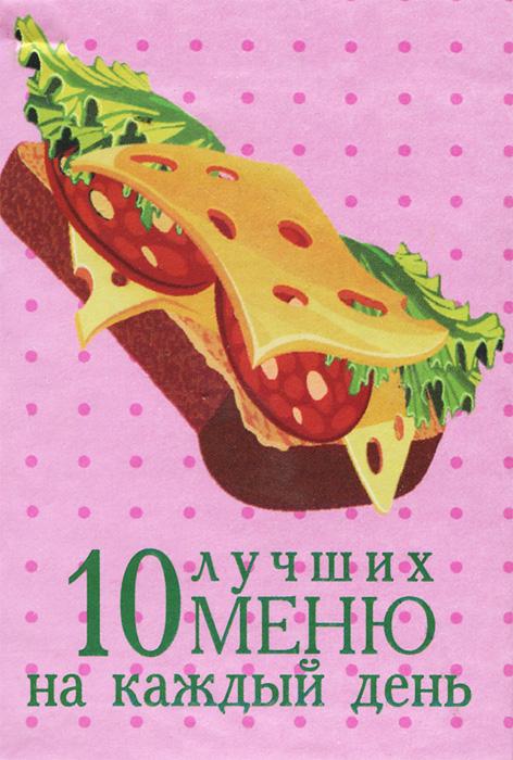 10 лучших меню на каждый день (миниатюрное издание) людмила петрушевская сказка с тяжелым концом миниатюрное издание
