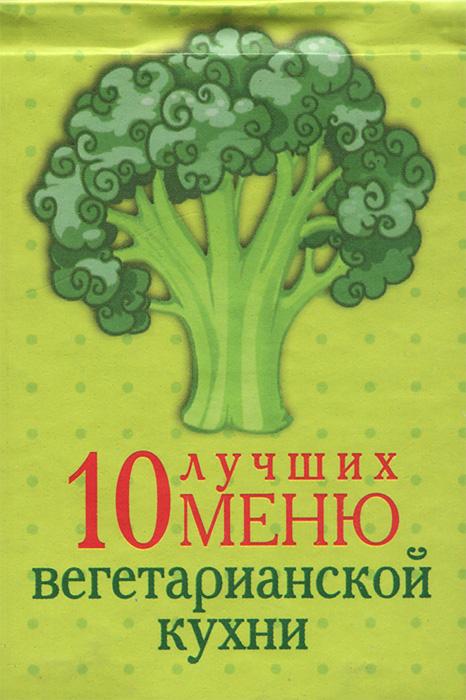 10 лучших меню вегетарианской кухни (миниатюрное издание)