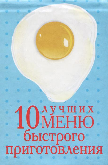 10 лучших меню быстрого приготовления (миниатюрное издание) еда быстрого приготовления