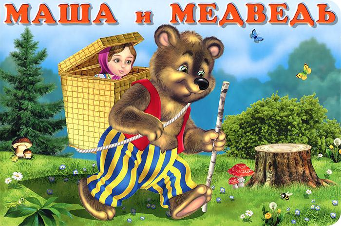 Маша и медведь валерий кузьминов маша и медведь с картинками сказка нашего времени