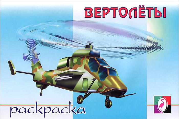 Вертолеты. Раскраска
