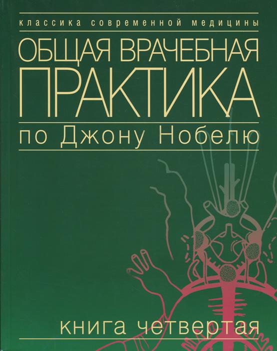 Общая врачебная практика по Джону Нобелю. Книга 4 библиотека врача общей практики комплект из 4 книг