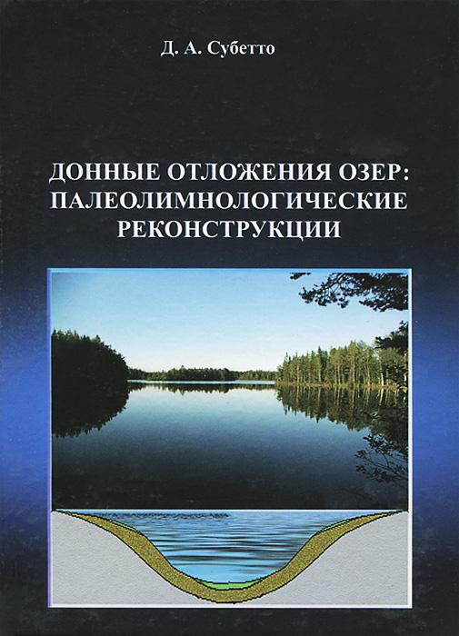Донные отложения озер. Палеолимнологические реконструкции. Д. А. Субетто