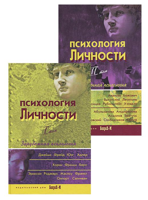 Психология личности. Хрестоматия (комплект из 2 книг)